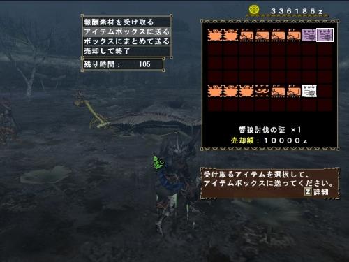 3536060_large討伐!!.jpg